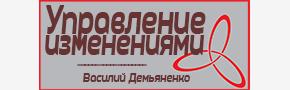 Управление изменениями Проект Демьяненко Василий