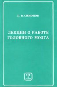 П.В.Симонов -Лекции о работе головного мозга