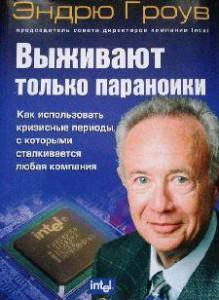 vyzhivayut-tolko-paranoiki_48271-219x300