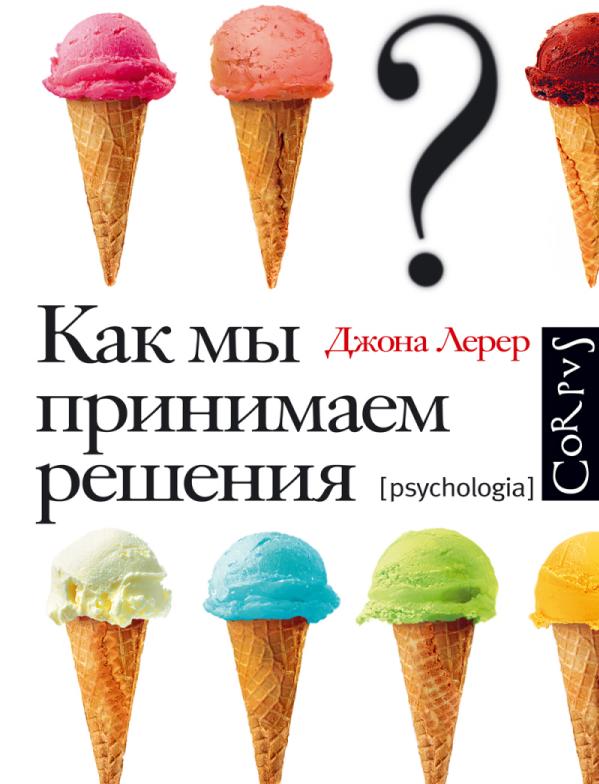 Джон Лерер «Как мы принимаем решения»