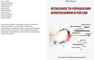 Особенности управления изменениями в России