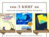 топ 3 книг по управлению изменениями для проведения семинаров