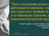 Стратегическое изменения Ицхак Адизес семинары по управлению