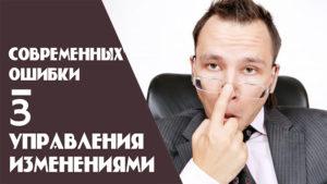 ошибки консультантов по управлению изменениями на семинарах
