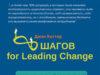8 шагов управления изменениями ДжКоттер