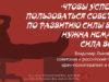 Нужна сила воли Владимир Леви