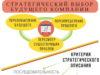 Каплар Орликовски Стратегические описания и выбор