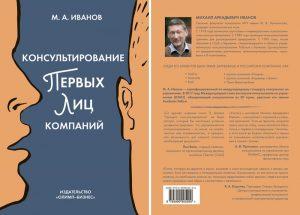 Иванов Консультирование первых лиц