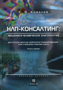 Ковалев НЛП-Консалтинг