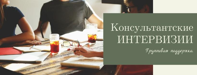 Развитие и обучение консультантов